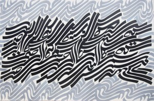 33-Ebrahim Olfat- wave- canvas