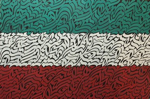 37-Ebrahim Olfat- wave- canvas