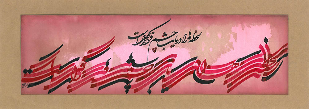 black and Wight calligraphy