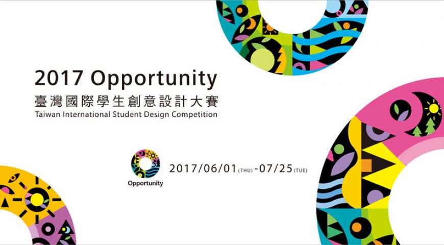 Enter the 2017 Taiwan International Student Design Competition
